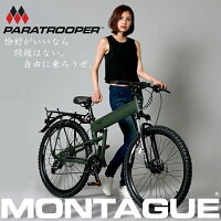 MONTAGUE パラトルーパー