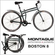 ボストン モンタギューバイク 折りたたみ