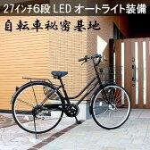 【送料無料】【27-CL】カラー軽快車6sママチャリ シティサイクル 6段変速付 LEDオートライト装備 27軽快6段変速自転車 自転車安全整備士が点検、整備して組立するので安心安全 届いたらすぐ乗れる状態です! 27インチ