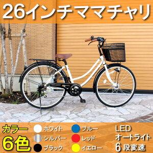 【送料無料】【CL-08A】カラー軽快車6s 26インチ おしゃれ ママチャリ シティサイクル 6段変速付 LEDオートライト装備 26軽快6段変速自転車 自転車安全整備士が点検、整備して組