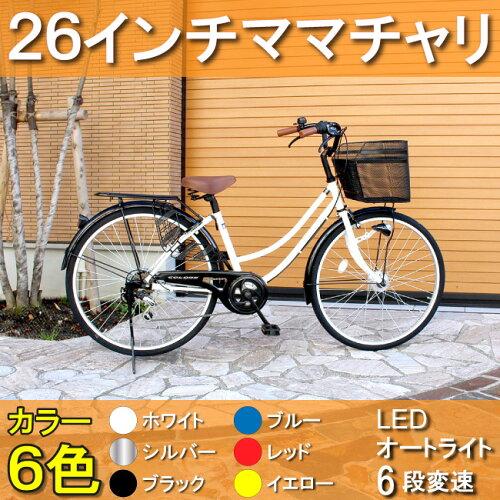 カラー軽快車6s 26インチ おしゃれ ママチャリ シティサイクル 6段変速付...