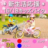 【送料無料】キッズバイク(補助付) 子供自転車 シティサイクル 子供用自転車 自転車安全整備士が点検、整備して組立するので安心安全 届いたらすぐ乗れる状態です! 自転車 キッズ