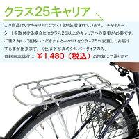 【送料無料】【CL-08A】カラー軽快車6sママチャリ/シティサイクル/6段変速付LEDオートライト装備/26軽快6段変速自転車自転車安全整備士が点検、整備して組立するので安心安全届いたらすぐ乗れる状態です!シティサイクル26インチ
