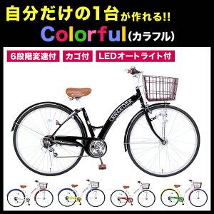 組み合わせ カラフル サイクル シティー ママチャリ