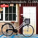 【送料無料】【CL-08A】カラー軽快車6sママチャリ/シティサイクル/6段変速付LEDオート…