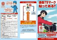 【TSマーク付帯保険】赤色TSマーク