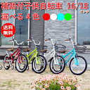 【送料無料】キッズバイク(補助付) 子供自転車 16インチ ...