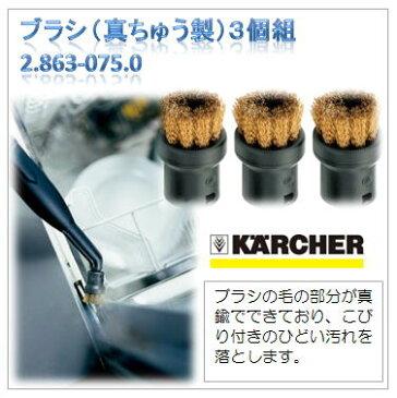 ケルヒャー スチームクリーナー用真鍮製ブラシ(3個組)