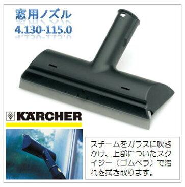 ケルヒャー スチームクリーナー用窓用ノズル(黒)