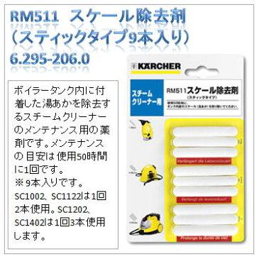 ケルヒャー スチームクリーナー用RM 511 ボイラー洗浄剤(スケール除去剤)(スティックタイプ9本入)