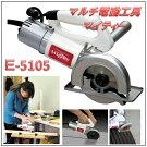 E-5105マルチ電動工具『マイティー』