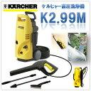 K2.99M(K299M)ケルヒャー高圧洗浄機