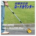 RM-3MW)ロードカウンター【距離測定器】ダブルホイールタイプ