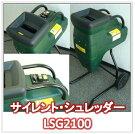 サイレント・シュレッダー(LSG2100)