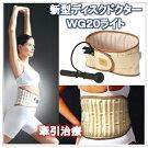 新型ディスクドクター【WG20ライト】(正規品)