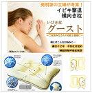 【いびき対策枕グースト】自然と頭が横を向きラクな呼吸でしっかり熟睡、いびきを防止に!!
