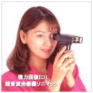 視力回復に!!超音波治療器ソニマック