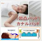 カナル凹凸パッド(シングル)CP100凹凸突起形状のパッドに寝る!!『心地よい空間』