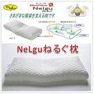 NeLguねるぐ枕・モーフィアス『さまざま寝姿を支える枕!!』男女兼用