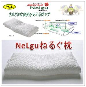 (今なら送料無料!!)NeLgu ねるぐ枕・モーフィアス『さまざま寝姿を支える枕!!』