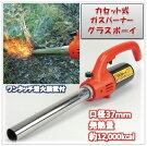 カセット式ガスバーナー【NEWグラスボーイ】(中空式バーナー)草焼きバーナー
