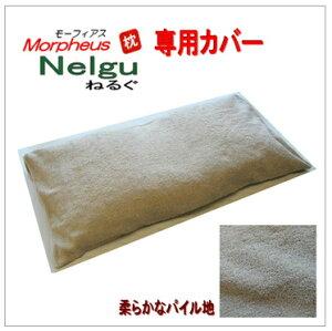 NeLgu ねるぐ枕・モーフィアス用★別売 枕カバー
