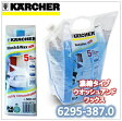 濃縮タイプ:ウオッシュ&ワックス(6295-3870)【ケルヒャー高圧洗浄機用】