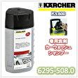 K5.600用洗浄剤・カーシャンプー(6295-5080)【ケルヒャー高圧洗浄機用】