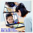 【あす楽対応】スリーウェイミラー三面鏡