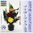 プリザーブドフラワー『枯れない仏花』大サイズ(単品)