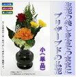プリザーブドフラワー『枯れない仏花』小サイズ(単品)