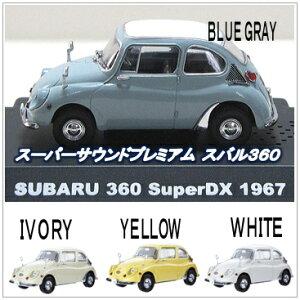 (今なら送料無料!!)Super Sound Premium(スーパーサウンド・プレミアム) SUBARU 360 Super ...