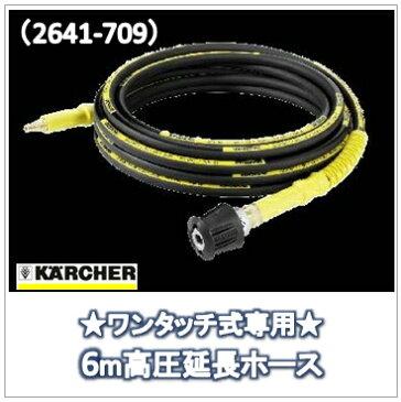『ワンタッチ式専用』6M延長高圧ホース(2641-709)K4.00・K3.490・K5.600用【ケルヒャー高圧洗浄機用】