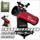 KENKO(ケンコー・トキナー)自動追尾機能付き天体望遠鏡スカイエクスプローラー『SE-AT100N』