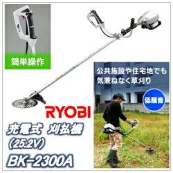 BK-2300A(BK2300A)リョービ(RYOBI)充電式刈払機(草刈機)