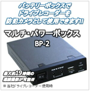 (今なら送料無料!!)FRCマルチ・パワーボックス NEXTEC BP-2 (ドライブレコーダー用)
