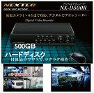 デジタルビデオレコーダー(NX-D500R)NEXTEC防犯カメラ用