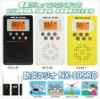 防災ラジオ(NX-109RD)NEXTEC