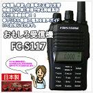 マルチバンドレシーバー[おもしろ受信機](FC-S117)FIRSTCOM