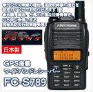 マルチバンドレシーバー[GPS搭載ワイドバンドレシーバー](FC-S789)FIRSTCOM