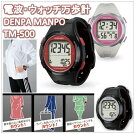 ウォッチ万歩計DEMPAMANPO[TM-500]電波時計内蔵・腕時計・万歩計(R)