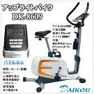 DK-8609アップライトバイク(DAIKOU)ダイコウ(大広)