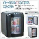ポータブル温冷庫20L(RA-H20)