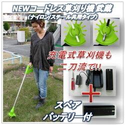 NEWコードレス草刈り機二刀流・武蔵(ナイロン/スチール共用タイプ)(別売バッテリー1個付)