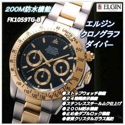エルジンクロノグラフダイバー[ELGIN]クオーツ腕時計(FK1059TG-B)FK-1059TG-B