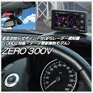 【あす楽対応】ZERO300V【OBD2対応モデル】コムテック(COMTEC)GPSレーダー探知機(ZERO300V)
