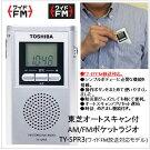 東芝オートスキャン付AM/FMポケットラジオ(TOSHIBA)TY-SPR3ワイドFM放送対応モデル