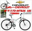 CHEVROLET(シボレー)WサスFD-MTB26 18S 折りたたみ自転車26インチ(シマノ製18段変速(No.73133)