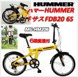 HUMMER(ハマー)FサスFDB20 6S 折りたたみ自転車20インチ(6段変速付き(MG-HM206)
