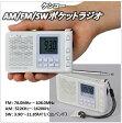 CPost) 短波も聞ける軽量・ケンコーAM/FM/SWポケットラジオ (KR-002)